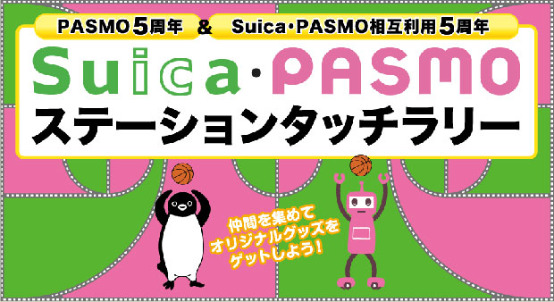 SUICA-PASMO-stamp-rally